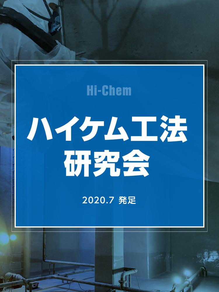 ハイケム工法研究会