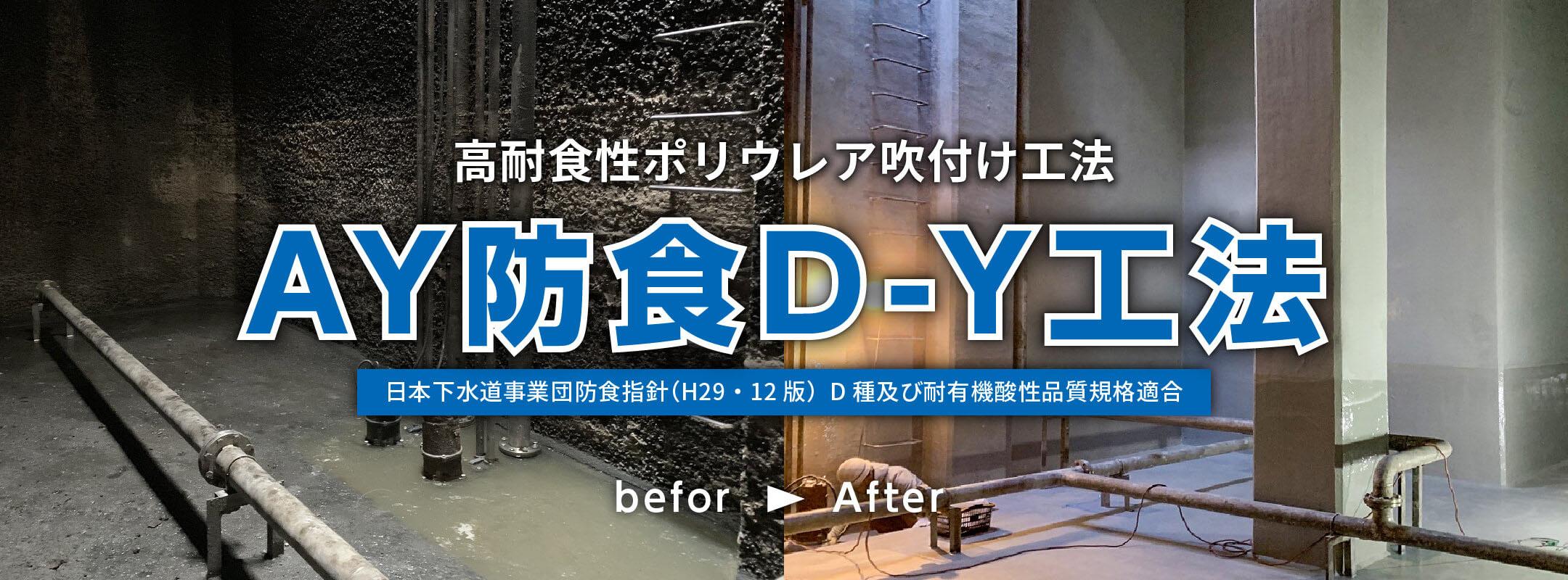 高耐食性ポリウレア吹付け工法 AY防食D-Y工法 日本下水道事業団防食指針(H29・12版)  D種及び耐有機酸性品質規格適合