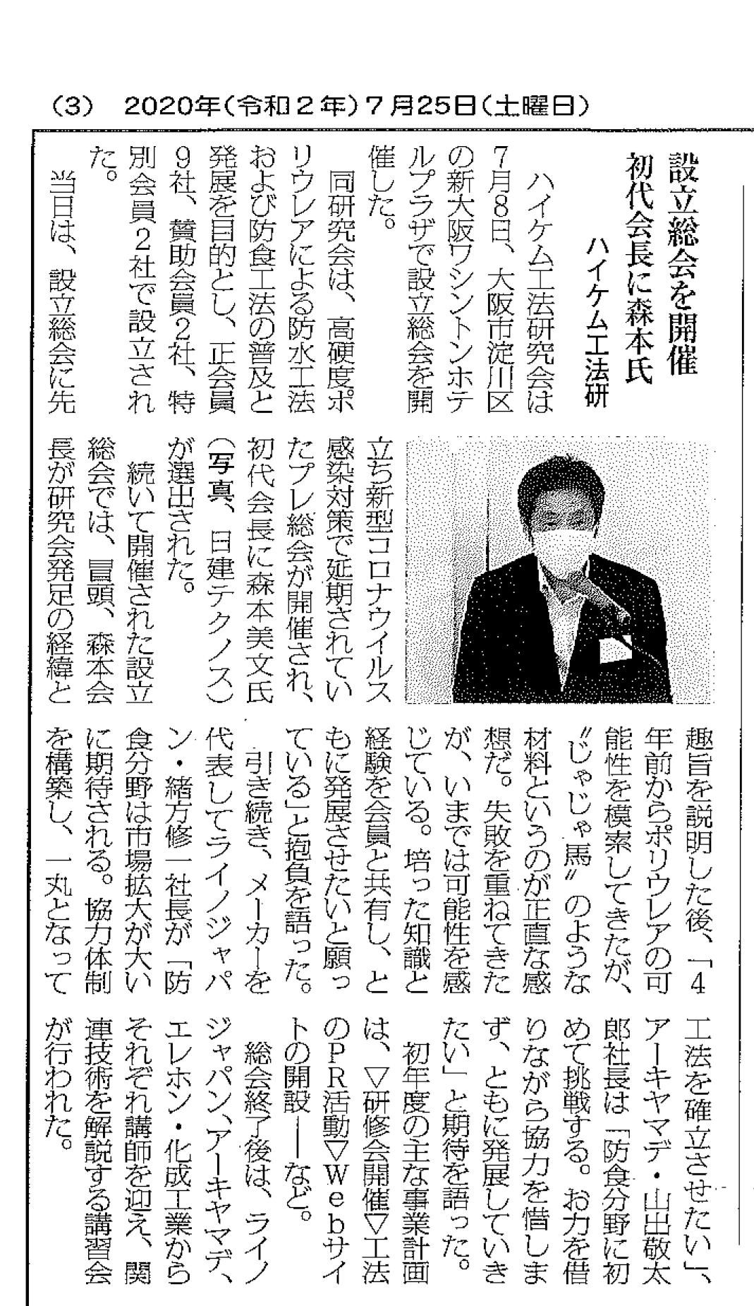 ハイケム工法研究会記事ARS